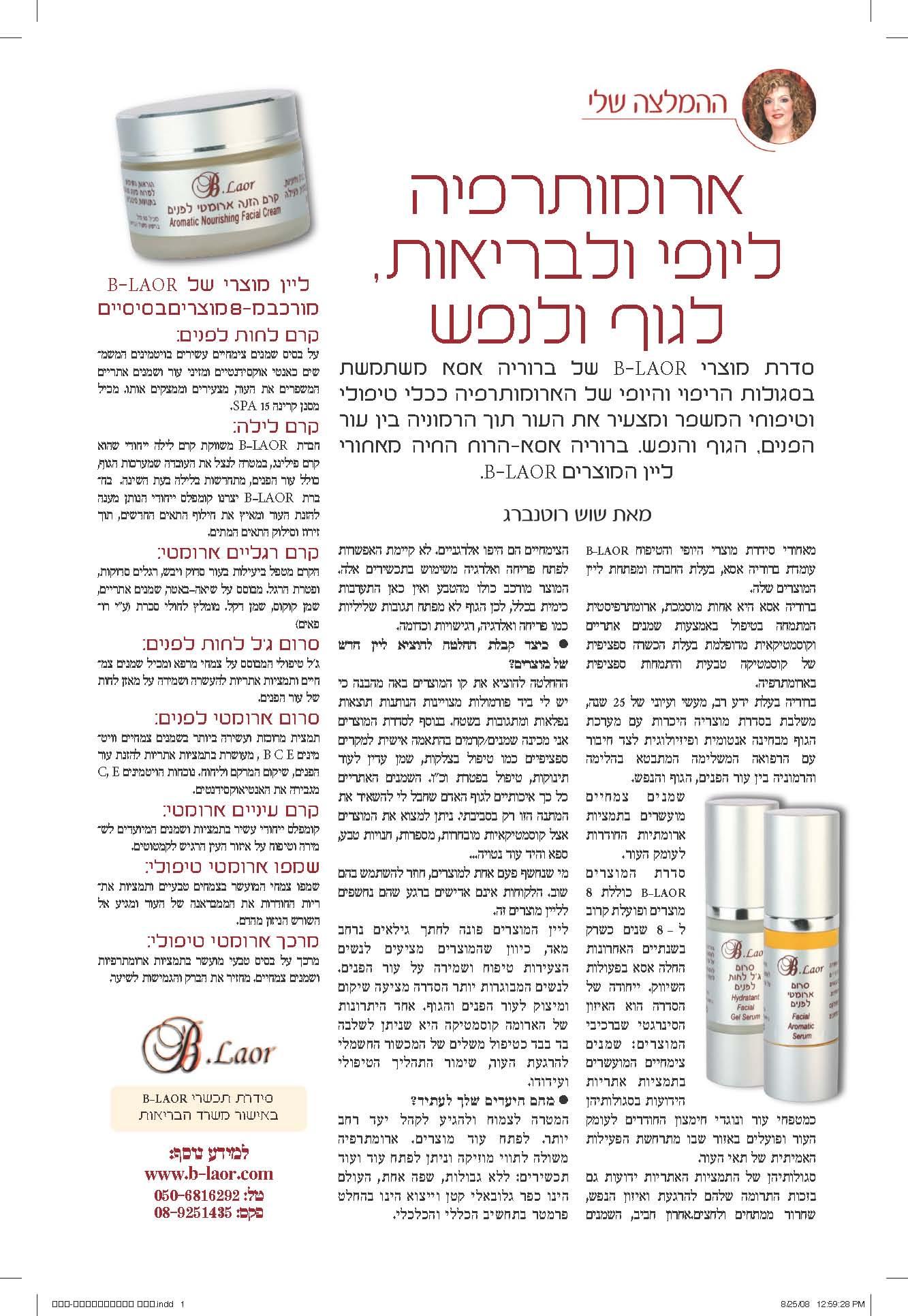 פרסום בעיתון לאישה