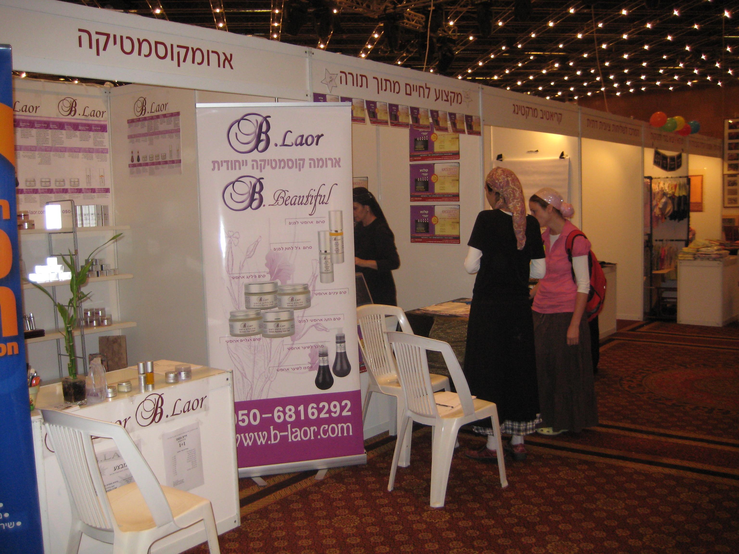 תערוכה בבית וגן בירושלים למגזר החרדי